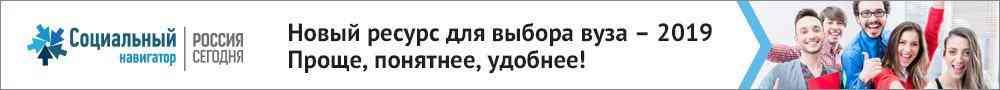 «Вузы России: навигатор абитуриента-2019»