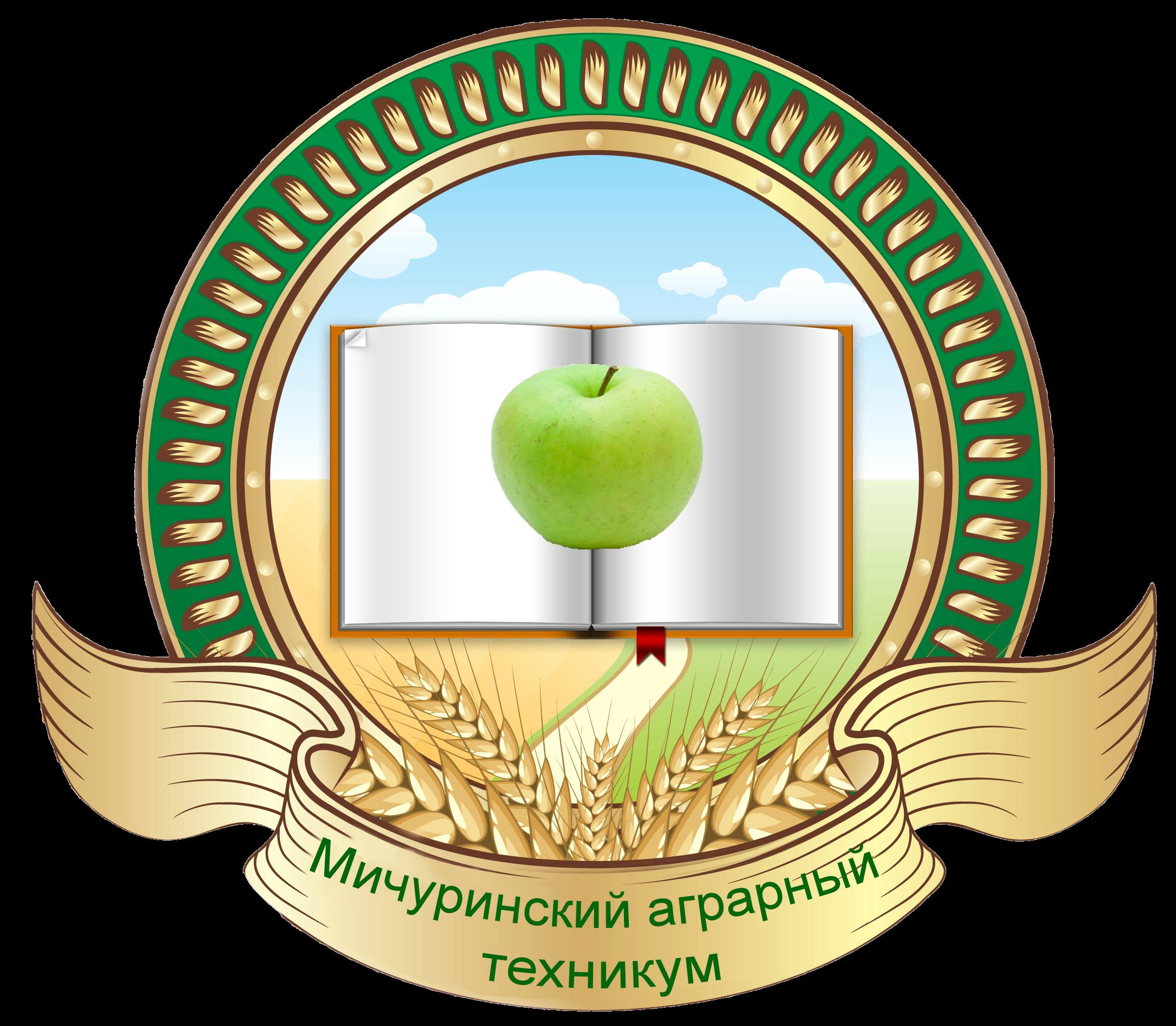 """ТОГБПОУ """"Мичуринский аграрный техникум"""""""